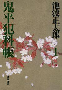 新装版 鬼平犯科帳 (1) (文春文庫)