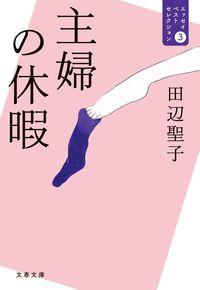 主婦の休暇 / エッセイベストセレクション3