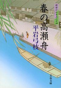 春の高瀬舟 / 御宿かわせみ24