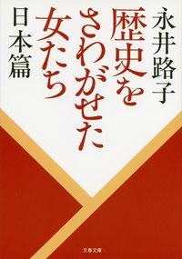 歴史をさわがせた女たち 日本篇 新装版