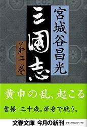 三国志 第2巻