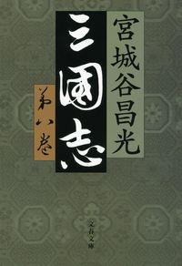 三国志 第8巻