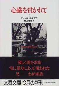 マイケル・ギルモア/村上春樹『心臓を貫かれて 下』表紙