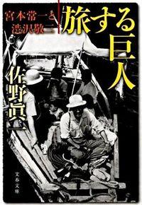 旅する巨人 / 宮本常一と渋沢敬三