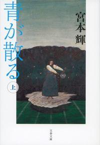青が散る 上 : 新装版 文春文庫