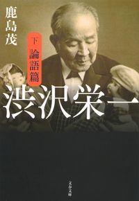 渋沢栄一 下(論語篇)