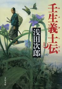 壬生義士伝 上(浅田次郎/著)