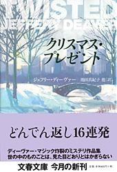 クリスマス・プレゼント 文春文庫