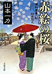 赤絵の桜 / 損料屋喜八郎始末控え