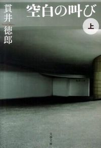 空白の叫び 上(貫井徳郎/著)