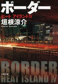 ボーダー / ヒートアイランド4