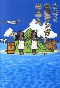 エロマンガ島の三人