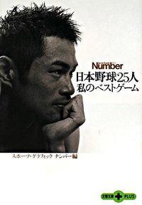 日本野球25人私のベストゲーム