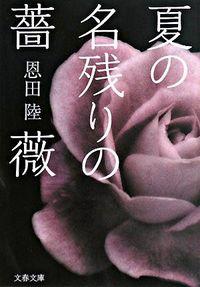 夏の名残りの薔薇