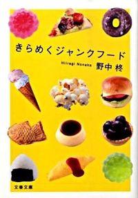 きらめくジャンクフード (文春文庫)