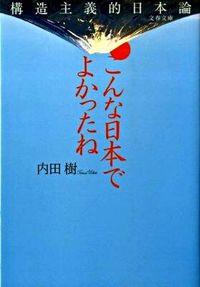 こんな日本でよかったね / 構造主義的日本論