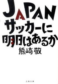 JAPANサッカーに明日はあるか