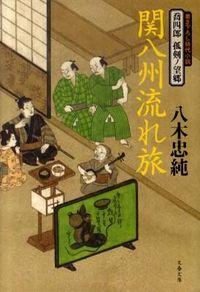 関八州流れ旅 / 喬四郎孤剣ノ望郷