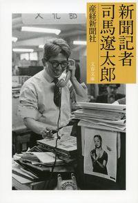 新聞記者司馬遼太郎