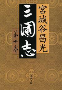 三国志 第10巻