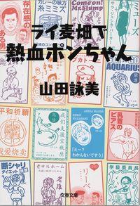 山田詠美『ライ麦畑で熱血ポンちゃん』表紙