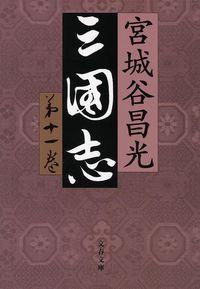 三国志 第11巻