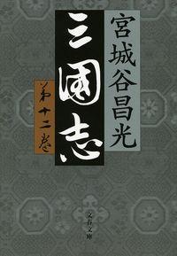 三国志 第12巻