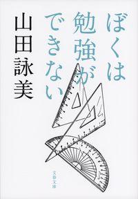山田詠美『ぼくは勉強ができない』表紙