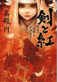 剣と紅 / 戦国の女領主・井伊直虎