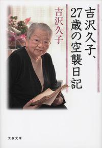 吉沢久子、27歳の空襲日記