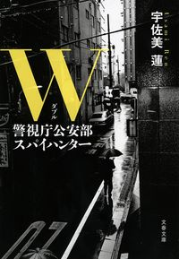 W / 警視庁公安部スパイハンター