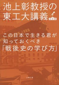 この日本で生きる君が知っておくべき「戦後史の学び方」 / 池上彰教授の東工大講義日本篇