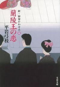 蘭陵王の恋 / 新・御宿かわせみ4