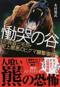 慟哭の谷 / 北海道三毛別・史上最悪のヒグマ襲撃事件