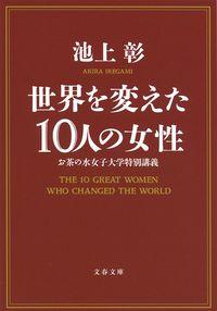 世界を変えた10人の女性 / お茶の水女子大学特別講義