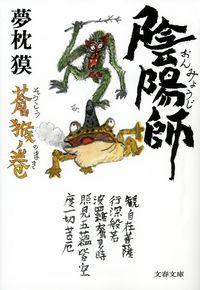 陰陽師 蒼猴ノ巻