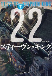 11/22/63 中