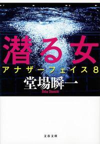 潜る女 / アナザーフェイス8