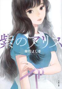 紫のアリス
