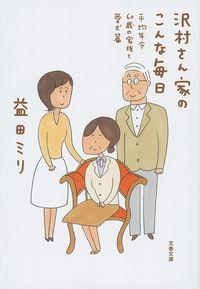 沢村さん家のこんな毎日 / 平均年令60歳の家族と愛犬篇
