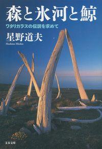 森と氷河と鯨 / ワタリガラスの伝説を求めて