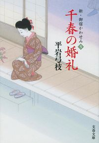 千春の婚礼 / 新・御宿かわせみ 5