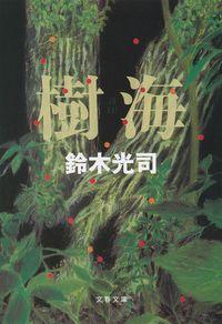 鈴木光司 枝の折れた小さな樹