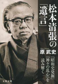 松本清張の「遺言」 / 『昭和史発掘』『神々の乱心』を読み解く