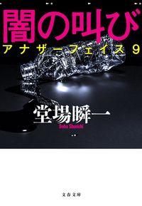 闇の叫び / アナザーフェイス 9