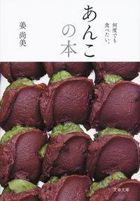 あんこの本 / 何度でも食べたい。