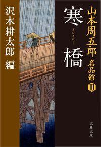 山本周五郎名品館Ⅲ 寒橋(さむさばし)