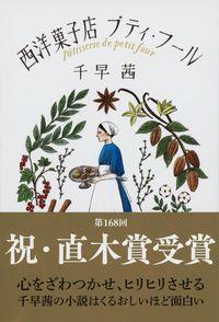 西洋菓子店プティ・フール