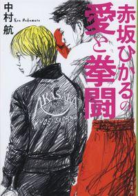 赤坂ひかるの愛と拳闘