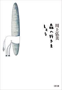 川上弘美『森へ行きましょう』表紙